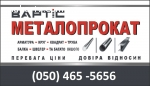 МЕТАЛОБАЗА в Макарові