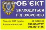Послуги охорони