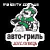 Повар-мангальщик